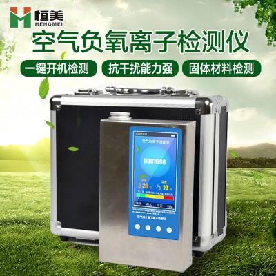 负氧离子检测仪,负氧离子检测仪HM-FY01,负氧离子检测仪