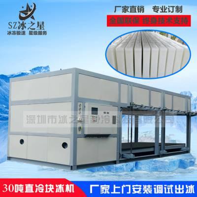 永州直冷式块冰机厂家采购价格控制_深圳冰之星