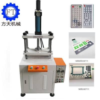 方天牌热压成型液压机 四柱精密热压成型机 铜箔片热压成型机
