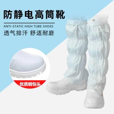 防静电安全布筒鞋 防静电高筒鞋硬底鞋条纹布筒劳保工作防护安全鞋防静电长筒靴