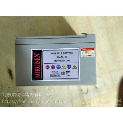 销售代理商索瑞森蓄电池SAL12V24AH 免维护铅酸蓄电池 尺寸 参数