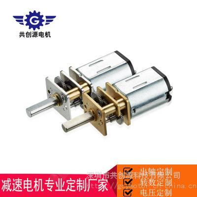 共创源12mm减速电机电子锁电机厂家直销减速电机定制 马达