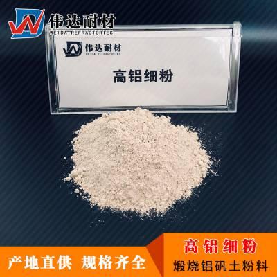 高铝细粉 铝矾土粉料 伟达耐材耐火材料厂家 产地直销