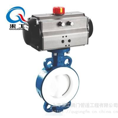 防腐蚀气动衬氟蝶阀厂家 上海渠工型号D671F46