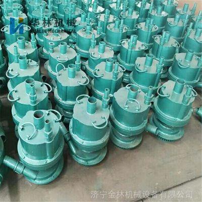 危险场所排水用FQW风动潜水泵 FQW风动涡轮潜水泵 低价直销风动潜水泵