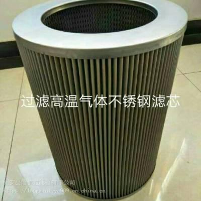 不锈钢滤芯质量保障 不锈钢气体滤芯K465i 隆信生产