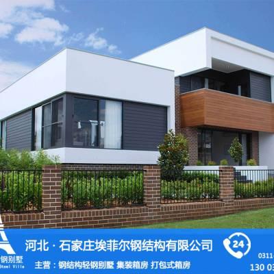建造轻钢别墅 专业轻钢别墅生产厂家 埃菲尔轻钢别墅