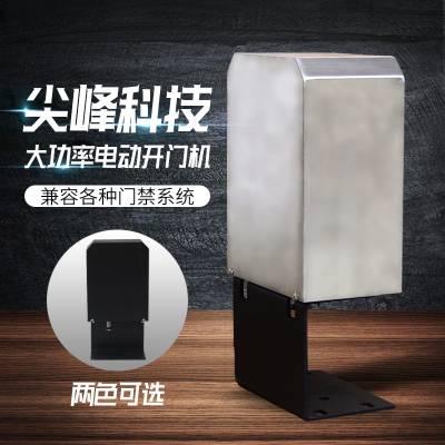 电动开门机 闭门器 90度平开门电机 自动开门机 蓬远 北京