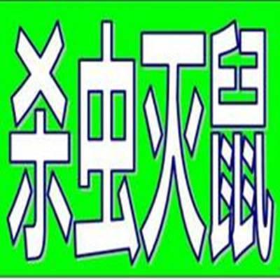 潍坊市区各大专业楼盘样板房售楼处别墅群灭蟑螂老鼠蚊蝇蚂蚁等害虫卫键环保科技