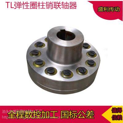 【供应】优质柱销联轴器 TL 型弹性套柱销联轴器 风机电机联轴器