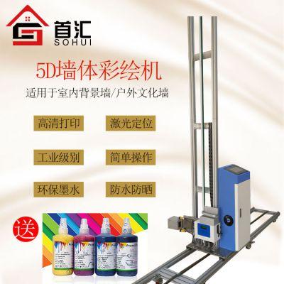 首汇5D立体墙体彩绘机喷绘机室内室外3D高清墙体广告背景墙打印机