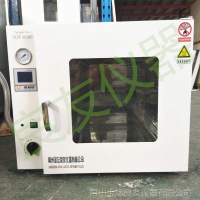 DZF-6090立式脱泡不锈钢台式真空干燥箱/烘箱/烤箱厂家直销
