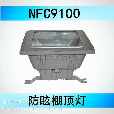 金卤灯150W泛光灯 海洋王防眩灯具 NFC9100/NFC9101现货