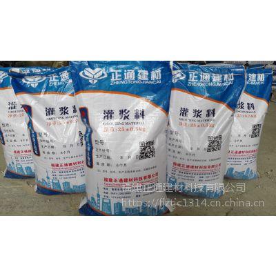 泉州CGM灌浆料生产厂家 泉州设备基础灌浆料