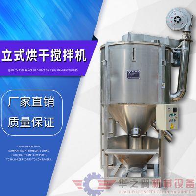 PP颗粒料烘干搅拌机 0.5TPP颗粒料烘干搅拌机 精工华之翼厂家直发