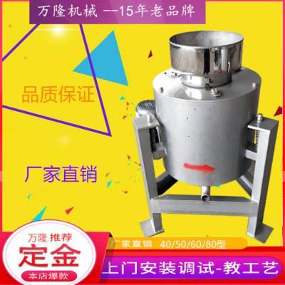 直销 多功能排渣滤油机 减震离心式滤油机 油坊全自动榨油滤油机