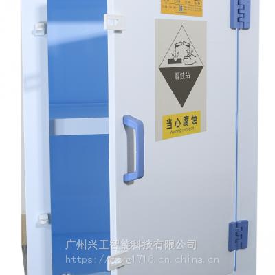 兴工实验室PP强酸碱柜 耐腐蚀柜