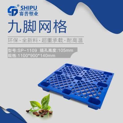 资阳电子行业九脚网格塑料托盘价格