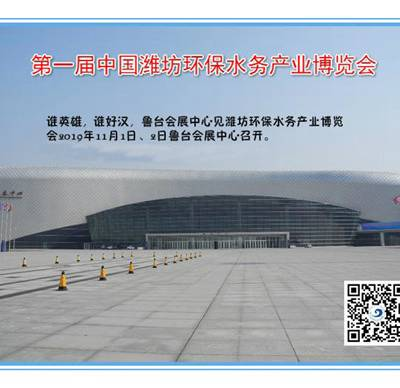 潍坊环保水务合伙-潍坊环保水务-天一环境