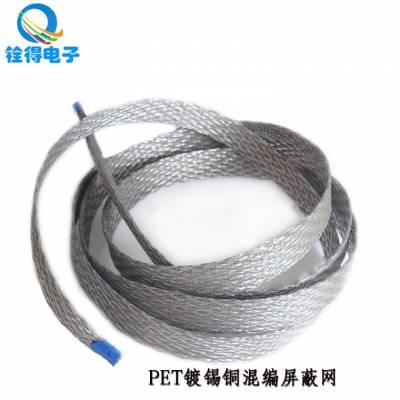 铨得单层扁平线2D铜网 PET镀锡铜混编织屏蔽网 镀锡铜编织散热带 厂家直销