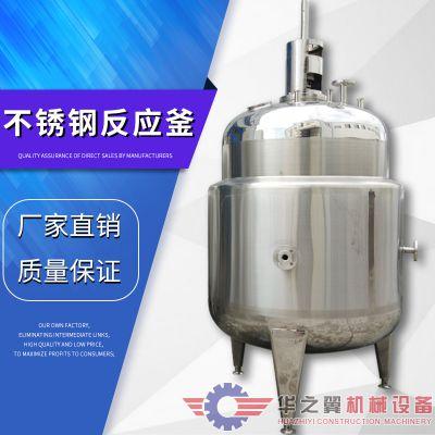 化工电加热反应釜 100L电加热反应釜 内外三层保护温度不流失