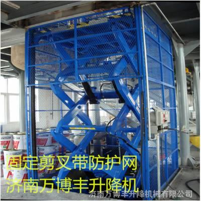 厂家加工定制 固定剪叉升降机 大吨位升降货梯  升降平稳承载量大