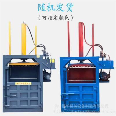 废纸液压打包机商机展华锯末液压打包机专卖