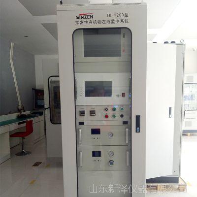 厂家供应 挥发性有机物VOC在线监测系统 非甲烷总烃在线监测 苯系物在线监测 FID原理