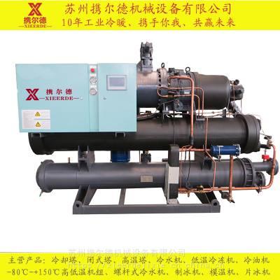 模具成型冷却 携尔德 水冷螺杆式冷水机组 防爆冷冻机