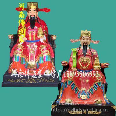 道教神仙 财神爷神像 民间传统工艺 玻璃钢彩绘贴金 河南佛道家