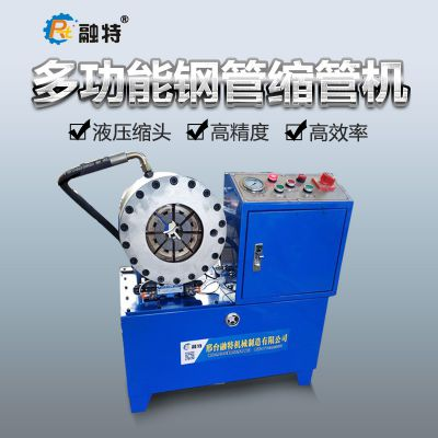 融特厂家直销液压大棚管缩管机钢管缩径机液压全自动