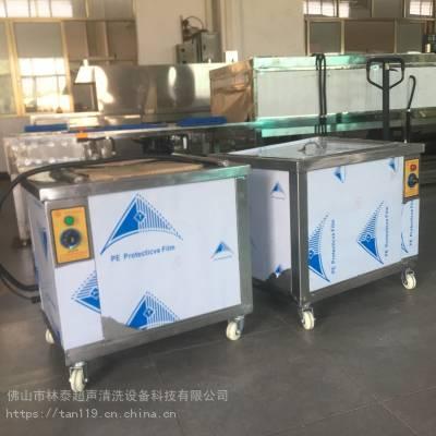 广东林泰汽车零件清洗机 手机零件清洗设备