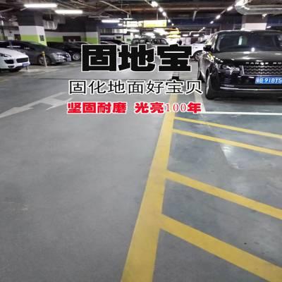 天津耐磨密封固化剂地坪施工 地下停车场地坪密封固化剂固地宝 源头厂家直销