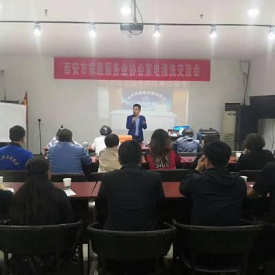 西安小本创业赚钱的项目,家电清洗免费培训扶持