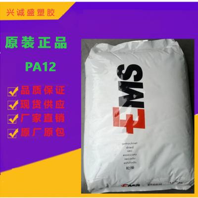 PA12 瑞士EMS E62-S3 高弹性 耐化学性 耐高温 尼龙原料