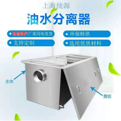 上海统源TYTG3厨房隔油设备、自动厨房隔油设备、专业隔油设备厂家直销