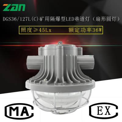 DGS36/127L(C)矿用隔爆型LED巷道灯(扇形圆灯)工矿灯煤安证