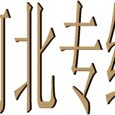 温州滨海永强到河北献县钢管物流公司专线