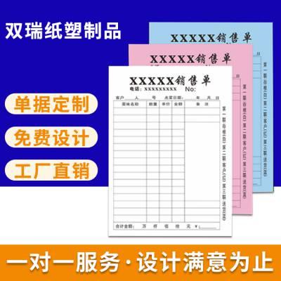 天津及周边定做无碳复写免费设计量大优惠