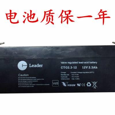 LEADER蓄电池CTG2.3-12 12V2.3AH免维护电池质保一年