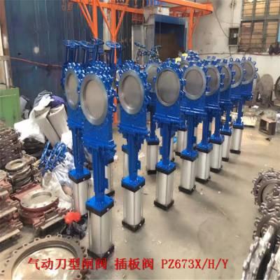 台州市梅花型气动不锈钢刀型闸阀PZ673X-16P DN125 排渣 排污气动插板阀厂家PZ673F