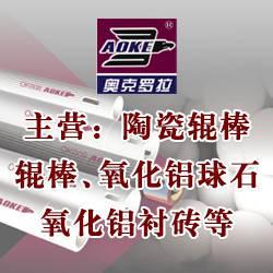 奥克罗拉(图)-河南氧化铝瓷管价格低-河南氧化铝瓷管