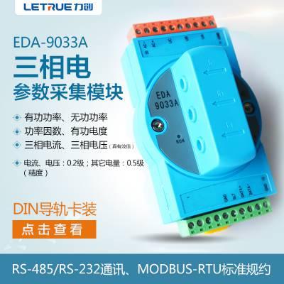 力创EDA9033A电量计量模块电参数采集综合测量远程监测RS485通讯