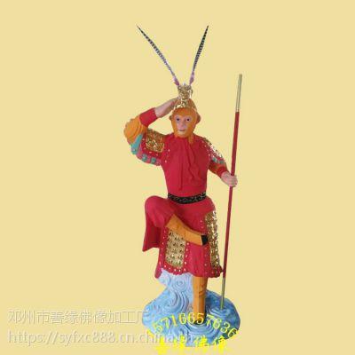 河南邓州市善缘佛像厂直销树脂玻璃钢齐天大圣孙悟空神像