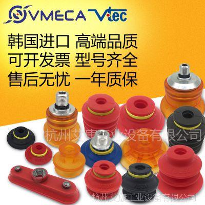 韩国VMECA/VTEC代理商 真空吸盘VB,VBF,VBL,VF,VBU全系列 机械手 自动化
