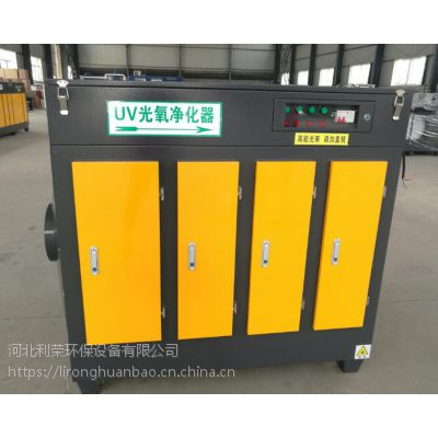 供应利荣uv光氧催化废气净化器,多种型号,可定做