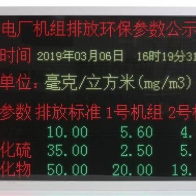 PM2.5监测公示LED屏-驷骏精密设备(推荐商家)