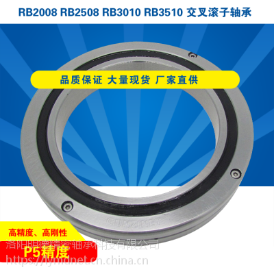 RB2008RB2508RB3010RB3510交叉滚子轴承轴环机器人关节精密转台