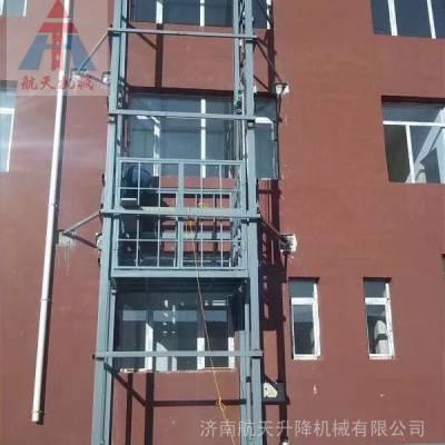 航天 供应导轨链条式升降机 厂房货物升降机 液压升降货梯
