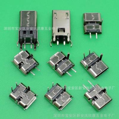 USB 180度MICRO母座2P 立式插板DIP 直插14.0mm 2P充电